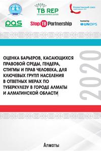 Оценка барьеров, касающихся правовой среды, гендера, стигмы и прав человека, для ключевых групп населения в ответных мерах по туберкулезу в городе Aлматы и Aлматинской области