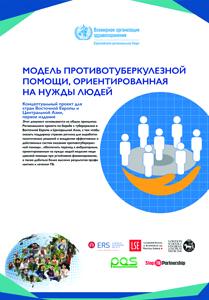 Представление ключевого результата проекта TB-REP « Модель лечения туберкулеза, ориентированная на нужды людей: концептуальный проект для стран ВЕЦА»