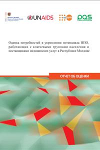 Оценка потребностей в укреплении потенциала НПО, работающих с ключевыми группами населения и поставщиками медицинских услуг в Республике Молдове