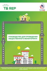 Руководство для проведения общественного мониторинга