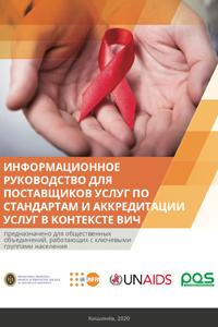 Информационное руководство для поставщиков услуг по стандартам и аккредитации услуг в контексте ВИЧ